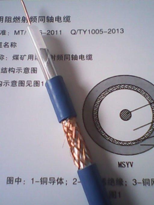 矿用同轴电缆 (1)